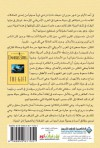 The Gift (Arabic Edition) - 8 Danielle Steel