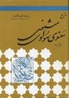 شرح مثنوی مولوی دفتر دوم - Rumi, Reynold Alleyne Nicholson, حسن لاهوتی, مولوی