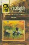 कर्मभूमी (Karmabhoomi) - Munshi Premchand
