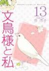 文鳥様と私, Vol. 13 - Ichiko Ima