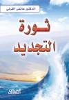 ثورة التجديد - عائض عبد الله القرني