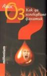 Как да излекуваме фанатик - Amos Oz, Маргарита Терзиева