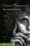 Настоящие сказки - Ludmilla Petrushevskaya, Людмила Петрушевская