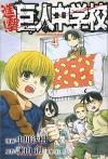Attack on Titan Junior High - Shingeki no Kyojin Chugakko - Vol.4 (Shonen Weekly Magazine Comics) - Manga - Kodansha
