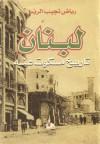 لبنان .. تاريخ مسكون عنه - رياض نجيب الريس