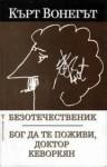 Безотечественик / Бог да те поживи, доктор Кеворкян - Емилия Масларова, Kurt Vonnegut