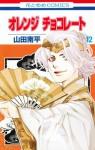 オレンジ チョコレート 12 (花とゆめCOMICS) - Nanpei Yamada;