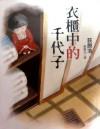 衣櫃中的千代子 - Hiroshi Ogiwara, 荻原浩, 黃瓊仙