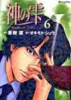 神の雫 6 - Tadashi Agi, 亜樹直, オキモト・シュウ