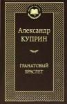 Гранатовый Браслет - Aleksandr Kuprin