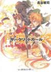 円環少女 (11)新世界の門 - Satoshi Hase