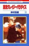 Tokyo Crazy Paradise, Vol. 11 - Yoshiki Nakamura