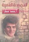 المجموعة الشعرية - أحمد مطر