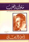 ملوك العرب - Ameen Rihani, أمين الريحاني