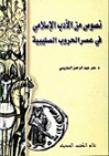 نصوص من الأدب الإسلامي في عصر الحروب الصليبية - عمر عبد الرحمن الساريسي