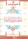 هل المسلمون أمة واحدة - محمد عمارة