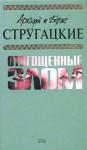Otyagoshhennye zlom, ili Sorok let spustya - Arkady Strugatsky, Boris Strugatsky