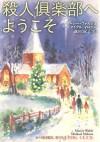 The Killing Club [Japanese Edition] - Michael Malone, Marcie Walsh, Ikeda Makiko