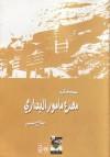 حكاية مصرع مأمور البداري - صلاح عيسى