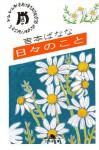 日々のこと (Japanese Edition) - Banana Yoshimoto, 吉本 ばなな