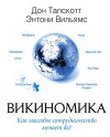Викиномика. Как массовое сотрудничество изменяет все - Don Tapscott, Anthony D. Williams, Павел Миронов, Галина Василенко