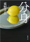 分身 [Bunshin] - Keigo Higashino