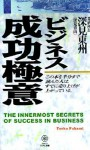 The Innermost Secrets of Success in Business - Toshu Fukami