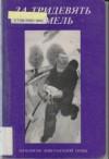 Za Trideviat Zemel: Antologiia Emigrantskoi Prozy 1980s - Vasily Aksyonov, Georgi Vladimov, Elena Gessen