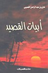 أبيات القصيد - Ghazi Abdul Rahman Algosaibi, غازي عبد الرحمن القصيبي