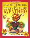 Золотой ключик, или Приключения Буратино - Alexei Nikolayevich Tolstoy