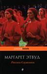 Рассказ Служанки (Pocket Book) - Anastasia Gryzunova, Маргарет Этвуд, Margaret Atwood