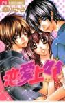 恋愛上々↑↑ (フラワーコミックス) (Japanese Edition) - Saki Aikawa