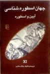 جهان اسطوره شناسی (11) آیین و اسطوره - جلال ستاری