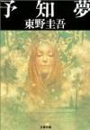 予知夢 - Keigo Higashino