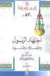 اجتهاد الرسول وقضاؤه وفتواه - جاد الحق علي جاد الحق, محمد عمارة