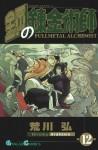 鋼の錬金術師 12 (Fullmetal Alchemist 12) - 荒川 弘, Hiromu Arakawa