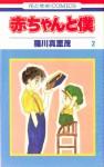 赤ちゃんと僕 2 - Marimo Ragawa