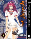 天上天下 モノクロ版 8 (ヤングジャンプコミックスDIGITAL) (Japanese Edition) - 大暮 維人