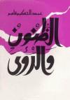الظنون والرؤى - عبد الحكيم قاسم