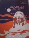 أرض المعجزات - عائشة عبد الرحمن