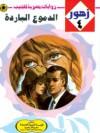 الدموع الباردة - نبيل فاروق