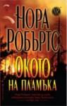 Окото на пламъка - Nora Roberts