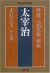 Shayō ;Ningen Shikkaku ; Ōtō ; Hashire Merosu - Osamu Dazai