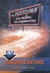 Το ρεστωράν στο τέλος του σύμπαντος (Hitchhiker's Guide, #2) - Douglas Adams, Δημήτρης Αρβανίτης