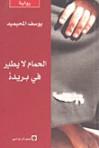 الحمام لا يطير في بريدة - Yousef Al-Mohaimeed, يوسف المحيميد