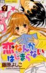 Koi Nanka Hajimaranai 7 - Yoshiko Fujiwara