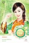 ท่านหญิงป่วนรัก - หยางกวงฉิงจื่อ, Yang Guang Qing Zi, มดแดง