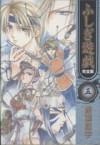 ふしぎ遊戯―完全版 (5) (フラワーコミックス) (Fushigi Yûgi Kanzenban, #5) - Yuu Watase