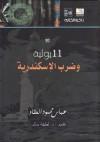 11 يولية وضرب الإسكندرية - عباس محمود العقاد