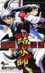 Kekkaishi Official Guide Book (Shinan no Sho) - Yellow Tanabe, 田辺 イエロウ